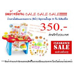 SALE SALE SALE!!!!!! ชุดครัว มินิมารเก็ต. Mini market play set สีฟ้า สำเนา