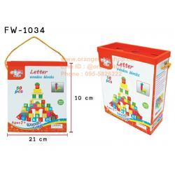 DIY BLOCK ของเล่นไม้ บล๊อกตัวต่อแบบไม้ กล่อง 50 ชิ้น