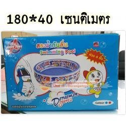 ( ขนาด 6 ฟุต ) สระน้ำเป่าลม โดเรม่อน (Doraemon) เป่าลม ขนาด 180*40 เซนติเมตร แบบใหม่ล่าสุด ** สีน้ำเงิน สีแดง