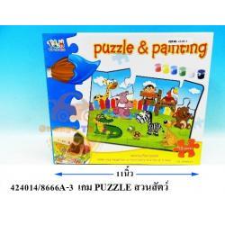 ( เกมส์ฝึกสมอง ) เกมส์ PUZZLE สวนสัตว์ 15 ชิ้น
