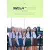 [Pre] This Month's Girl yyxy : 1st Mini Album - beauty&thebeat (Limited Edition) +Poster