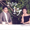 [Pre] O.S.T : EVERGREEN (OCN Drama) (CNBlue - Lee Jong Hyun, Kim So Eun)