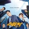 [Pre] O.S.T : Switch - Change the World (SBS Drama) (Jang Geun Suk)