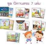 นิทานเรียนรู้สระภาษาไทย 7 เล่ม ง่ายและสนุก 1 เล่มมี 2 สระ