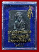 610 หลวงพ่อทวด หลังสก.44 พิมพ์กรรมการใหญ่ รุ่นแรก เนื้อว่านคลุกรัก กล่องเดิม วัดห้วยมงคล
