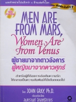 ผู้ชายมาจากดาวอังคาร ผู้หญิงมาจากดาวศุกร์ / John Gray / สงกรานต์ จิตสุทธิภากร [พิมพ์ 17]
