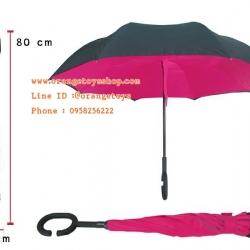 ร่มหุบกลับด้าน 2 ชั้น ร่มกลับด้าน ร่มหน้าฝน invert umbrella สามารถใช้ได้ทุกฤดูกาล ขาด 24 นิ้ว -(สีบานเย็น/ดำ)