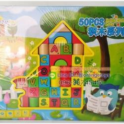 ของเล่นไม้ บล็อกไม้ ตัวต่อไม้จินตนาการ สอนการคำนวนตัวเลข 50 ชิ้น