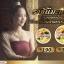 ราชินีมะขาม by SWP thumbnail 2
