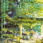 หนังสือภาพ Garden Of Words – Makoto Shinkai Art Book