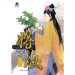 สยบฟ้าพิชิตปฐพี 13 Mao Ni Enter Book
