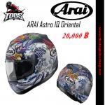 หมวกกันน็อค ARAI ASTRO-IQ ORIENTAL (พื้นน้ำเงิน)