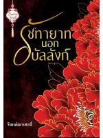 รัชทายาทนอกบัลลังก์ (ชุดหัวใจของสี่พยัคฆ์) / รินณ์ณาเดลลี่ :: ค่าเช่า 56 ฿ (siam inter book) B000017266