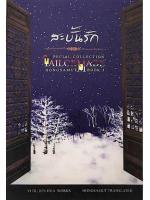 สะบั้นรัก เล่มพิเศษ - Tailor made 3 / อี๋ตู้จวินหัว ; ห้องสมุด (แปล) :: ค่าเช่า 20 ฿ (ห้องสมุด) B000017509