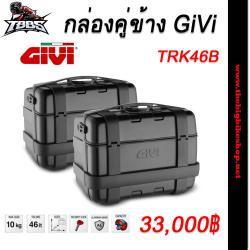 กล่องคู่ข้าง GIVI TRK 46B