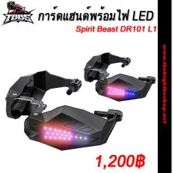 การ์ดแฮนด์พร้อมไฟ LED Spirit Beast DR101 L1
