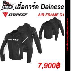เสื้อการ์ด Dainese AIR FRAME D1