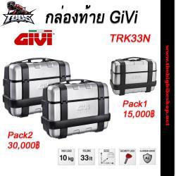 กล่องท้าย GIVI TRK 33N