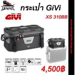 กระเป๋า GiVi XS 310BB
