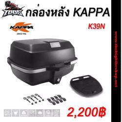 กล่องหลัง KAPPA K39N