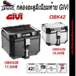 กล่องอะลูมิเนียมท้าย GIVI OBK42