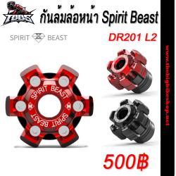 กันล้มล้อหน้า Spirit Beast DR201 L2