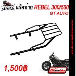 แร็คท้าย REBEL300/500 GT AUTO