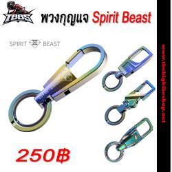 พวงกุญแจ Spirit Beast