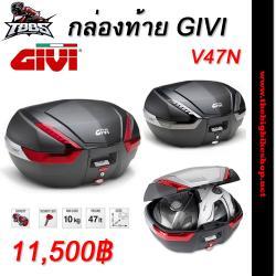 กล่องหลัง GIVI V47N