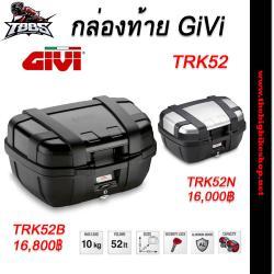 กล่องท้าย GIVI TRK 52