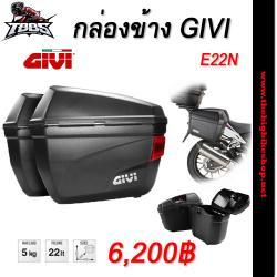 กล่องข้าง GIVI E22N
