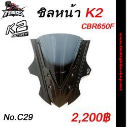 ชิลแต่ง Honda CBR650R K2 FACTORY รุ่น No.C29