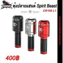 ตุ้มปลายแฮนด์ SpiritBeast CR105 L1