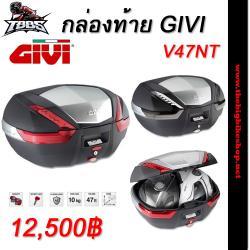 กล่องหลัง GIVI V47NT