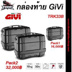 กล่องท้าย GIVI TRK 33B