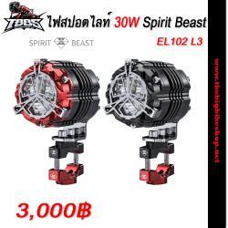 ไฟสปอตไลท์Spirit Beast EL102 L3 30W