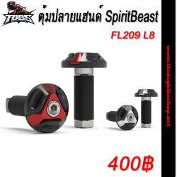 ตุ้มปลายแฮนด์ SpiritBeast FL209 L8