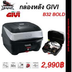 กล่องหลัง GIVI B32 BOLD