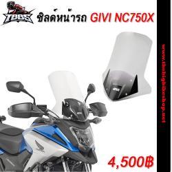 ชิลด์หน้ารถ GIVI NC750X