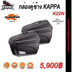 กล่องข้าง KAPPA K22N