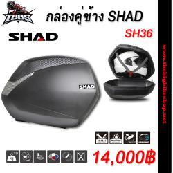 กล่องข้าง SHAD SH36 คาร์บอน