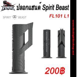 ปลอกแฮนด์ Spirit Beast FL101 L1