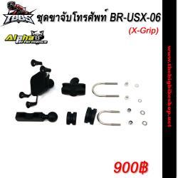 ชุดขาจับโทรศัพท์ BR-USX-06 (X-Grip)