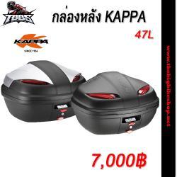 กล่องหลัง KAPPA 47L