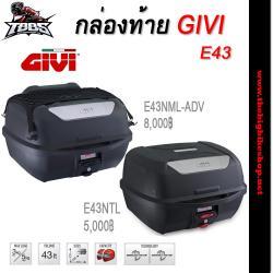 กล่องท้าย GIVI E43
