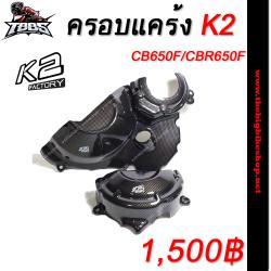 ครอบแคร้ง K2 For CB650F/CBR650F