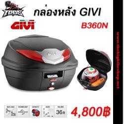 กล่องหลัง GIVI B360N