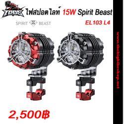 ไฟสปอตไลท์Spirit Beast EL103 L4 15W