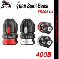 จุ๊บลม Spirit Beast FR204 L3