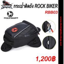 กระเป๋าติดถัง ROCKBIKER รุ่น RBB03